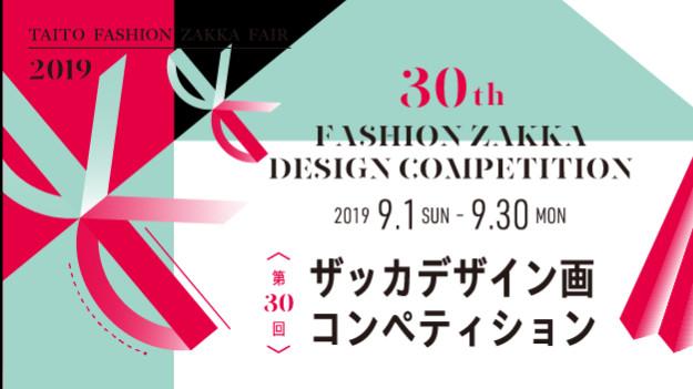30th Fashion ZAKKA Design Competition | WiiN
